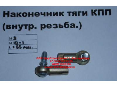 Наконечник тяги КПП правый (внутренняя резьба) М8х1,0, М10х1 SHAANXI / Shacman (ШАНКСИ / Шакман)  фото 1 Брянск