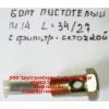 Болт пустотелый М14 с фильтр-сеткой (штуцер топливный) H HOWO (ХОВО) 90003962612 фото 2 Брянск